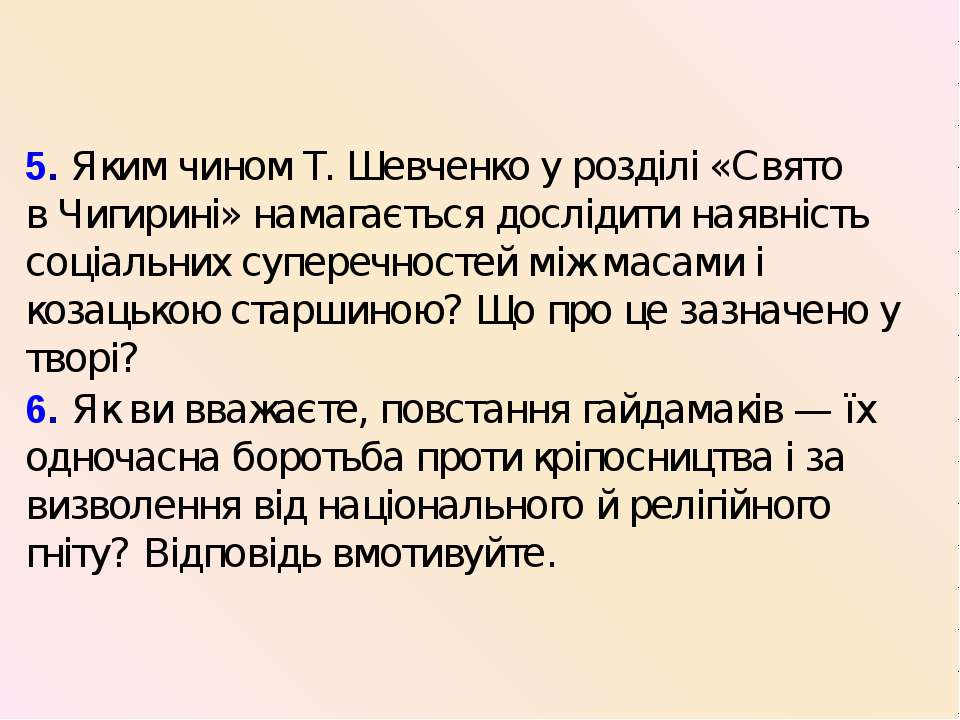 5. Яким чином Т. Шевченко у розділі «Свято в Чигирині» намагається дослідити ...