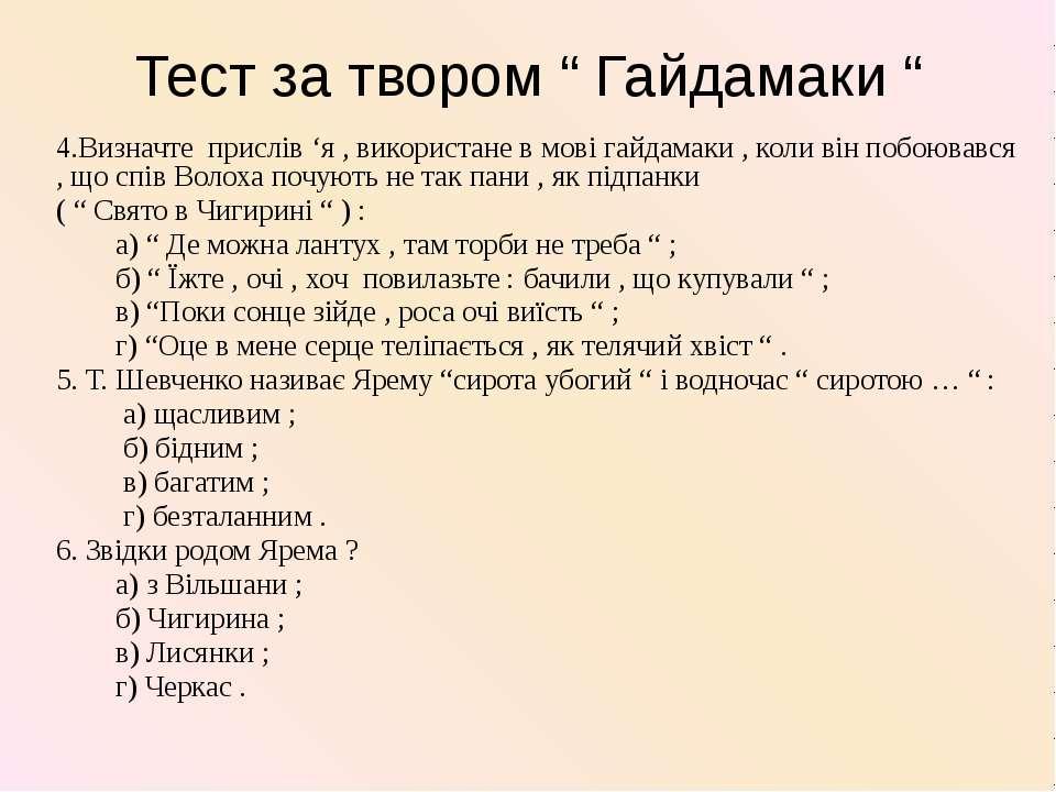 """Тест за твором """" Гайдамаки """" 4.Визначте прислів 'я , використане в мові гайда..."""