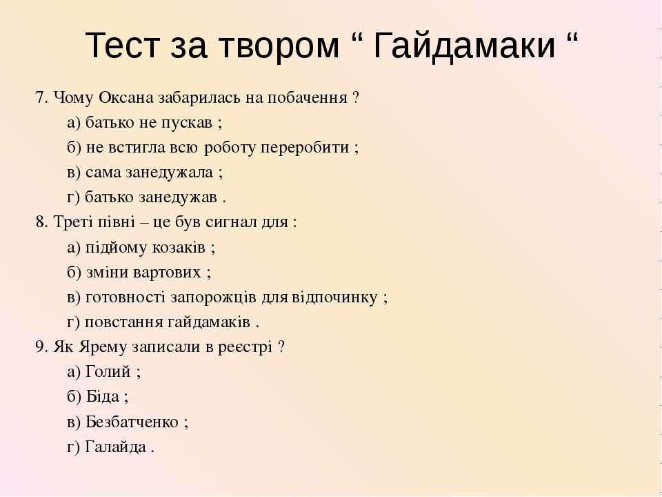"""Тест за твором """" Гайдамаки """" 7. Чому Оксана забарилась на побачення ? а) бать..."""