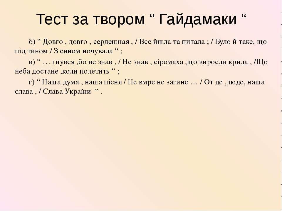 """Тест за твором """" Гайдамаки """" б) """" Довго , довго , сердешная , / Все йшла та п..."""