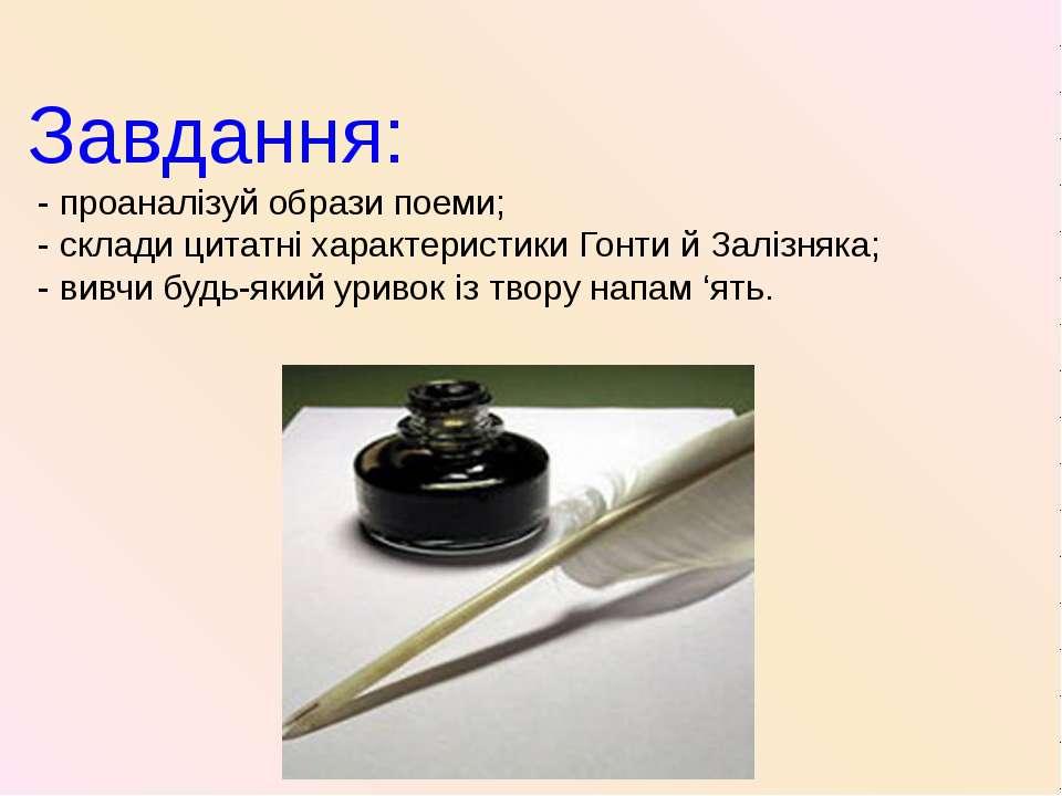 Завдання: - проаналізуй образи поеми; - склади цитатні характеристики Гонти й...