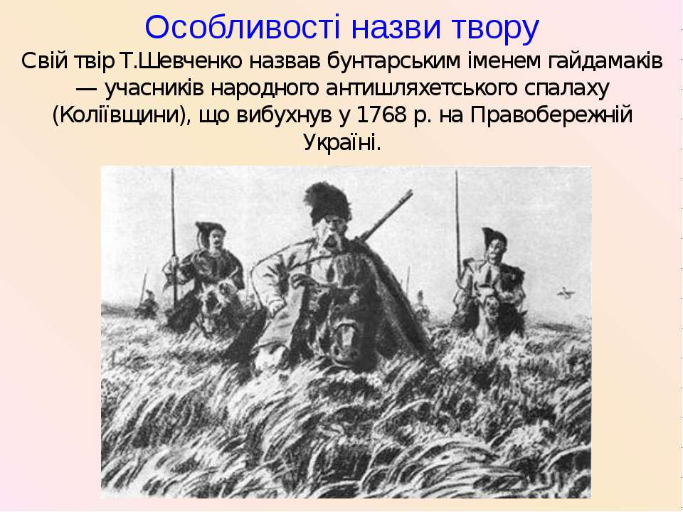 Особливості назви твору Свій твір Т.Шевченко назвав бунтарським іменем гайдам...