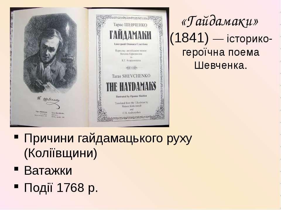 «Гайдамаки» (1841) — історико-героїчна поема Шевченка. Причини гайдамацького ...