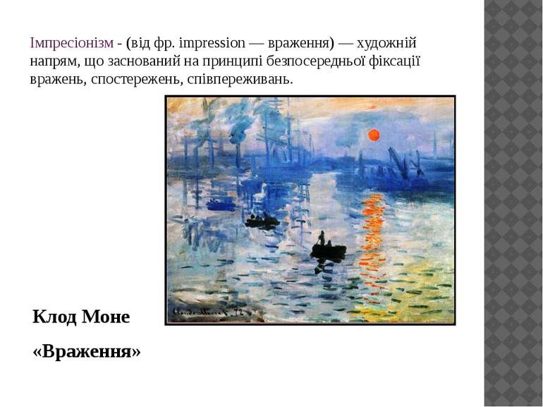Імпресіонізм - (від фр. impression — враження) — художній напрям, що заснован...