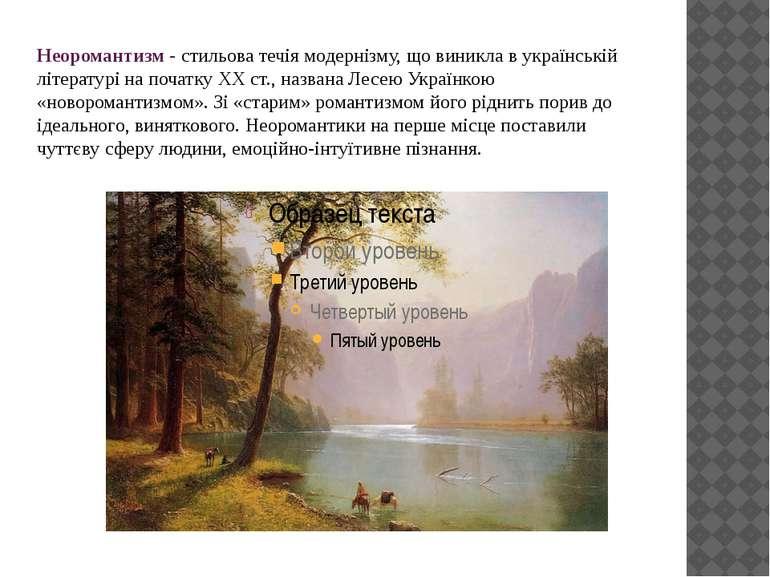 Неоромантизм - стильова течія модернізму, що виникла в українській літературі...