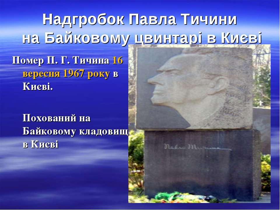 Надгробок Павла Тичини на Байковому цвинтарі в Києві Помер П. Г. Тичина 16 ве...