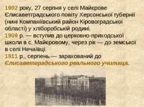 1902 року, 27 серпня у селі Майєрове Єлисаветградського повіту Херсонської гу...