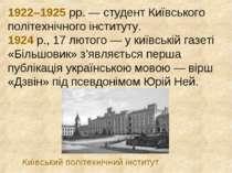 1922–1925 рр. — студент Київського політехнічного інституту. 1924 р., 17 люто...