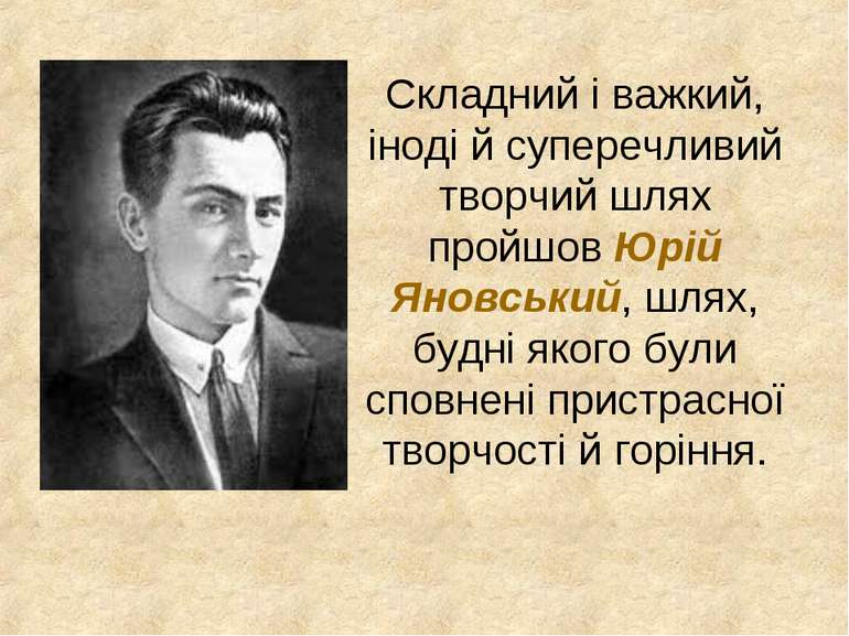Складний і важкий, іноді й суперечливий творчий шлях пройшов Юрій Яновський, ...