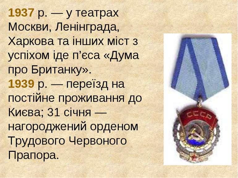 1937 р. — у театрах Москви, Ленінграда, Харкова та інших міст з успіхом іде п...