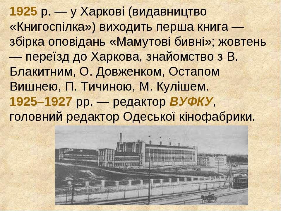1925 р. — у Харкові (видавництво «Книгоспілка») виходить перша книга — збірка...