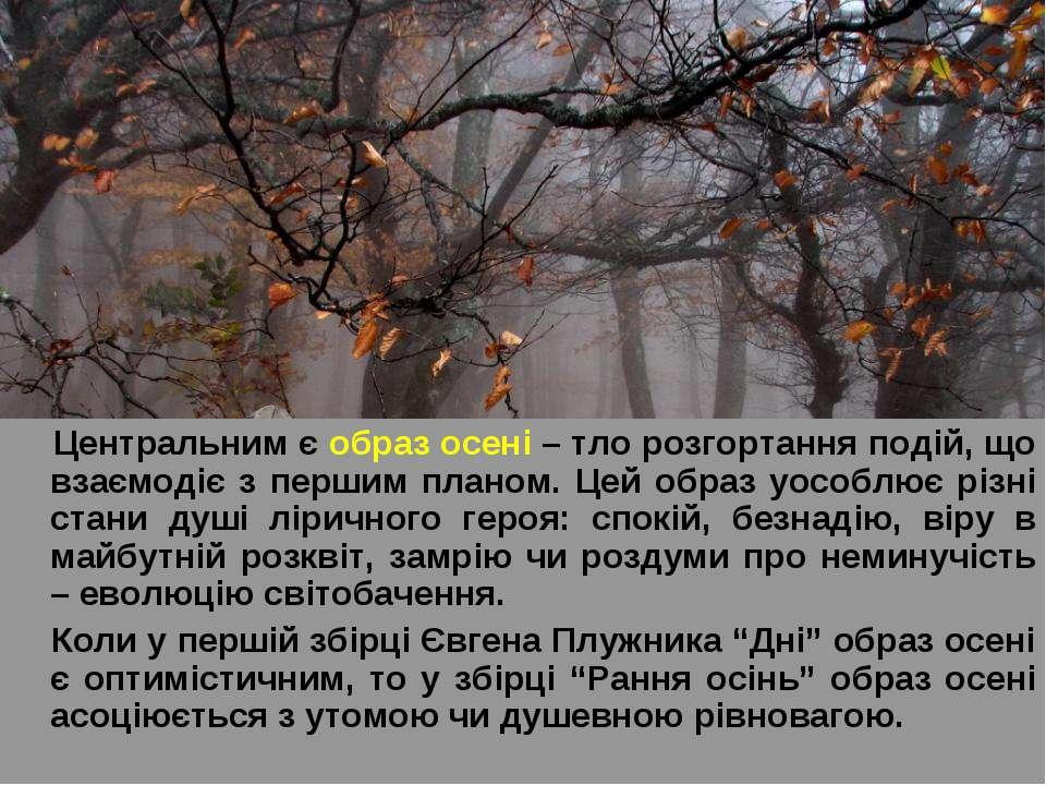 Центральним є образ осені – тло розгортання подій, що взаємодіє з першим план...