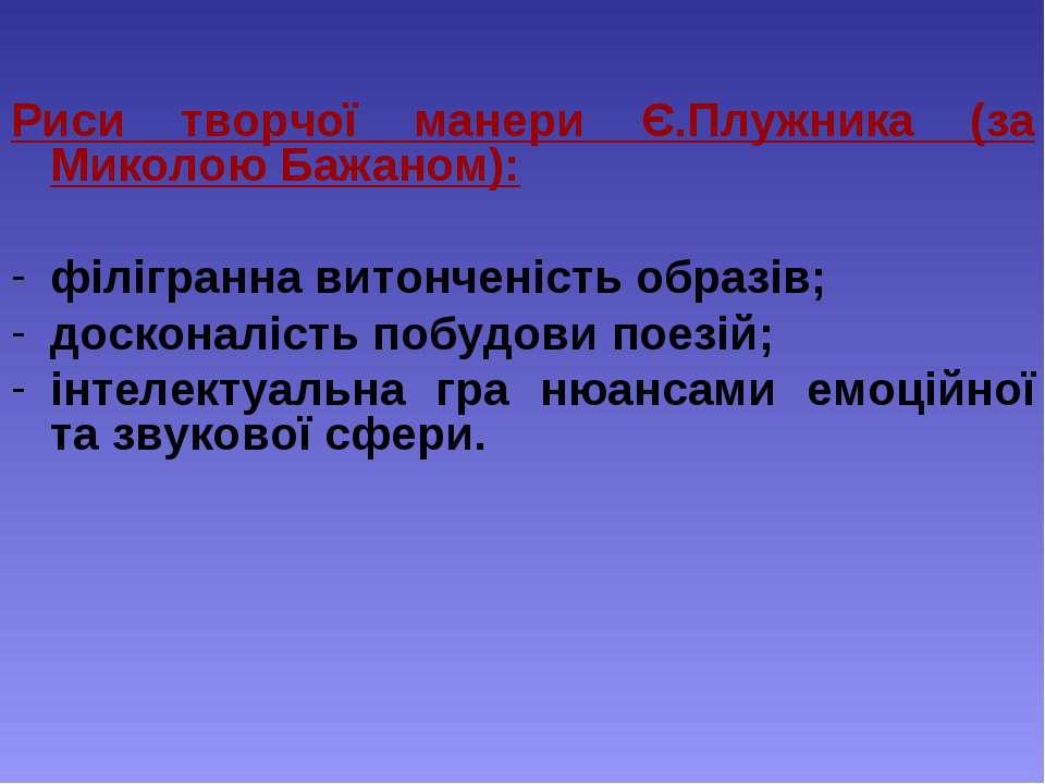 Риси творчої манери Є.Плужника (за Миколою Бажаном): філігранна витонченість ...