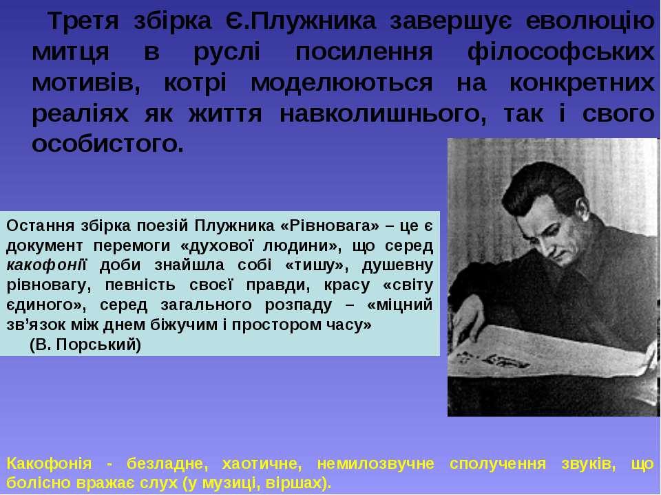 Третя збірка Є.Плужника завершує еволюцію митця в руслі посилення філософськи...