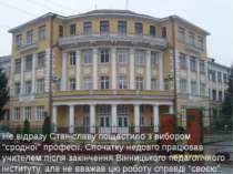 """Не відразу Станіславу пощастило з вибором """"сродної"""" професії. Спочатку недовг..."""