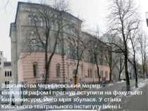 З дитинства Чернілевський марив кінематографом і прагнув вступити на факульте...