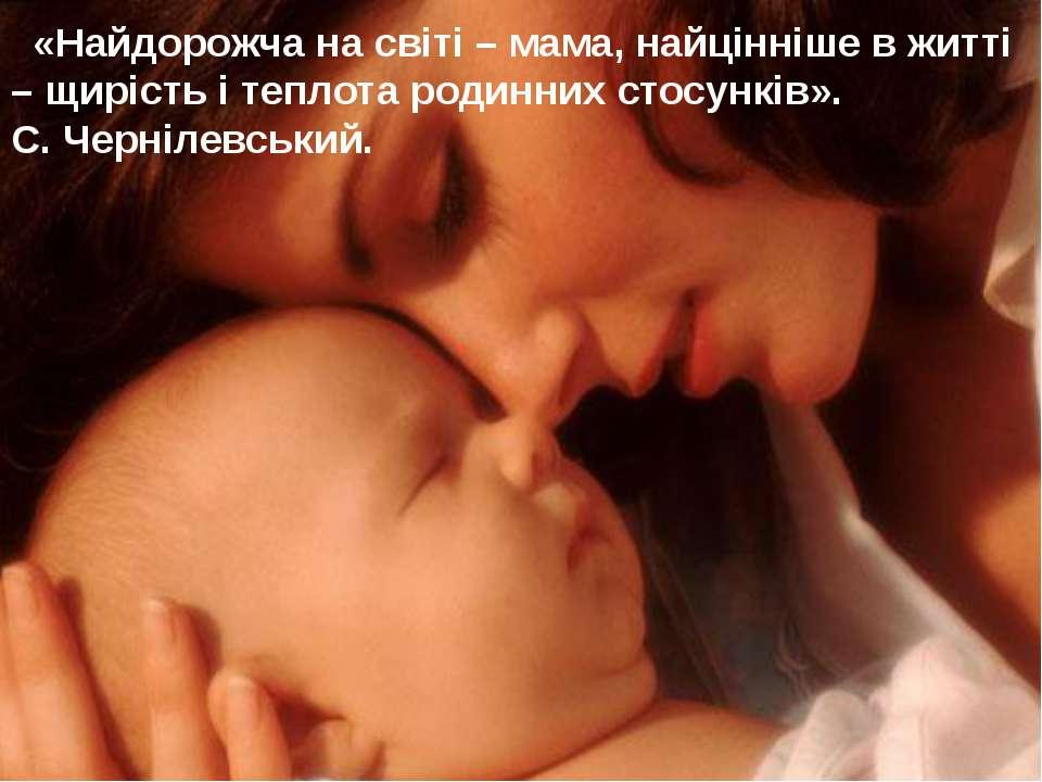 «Найдорожча на світі – мама, найцінніше в житті – щирість і теплота родинних ...
