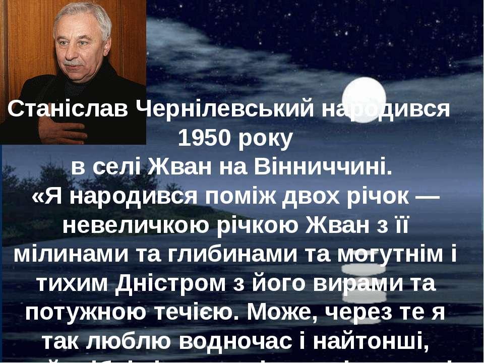 Станіслав Чернілевський народився 1950 року в селі Жван на Вінниччині. «Я на...
