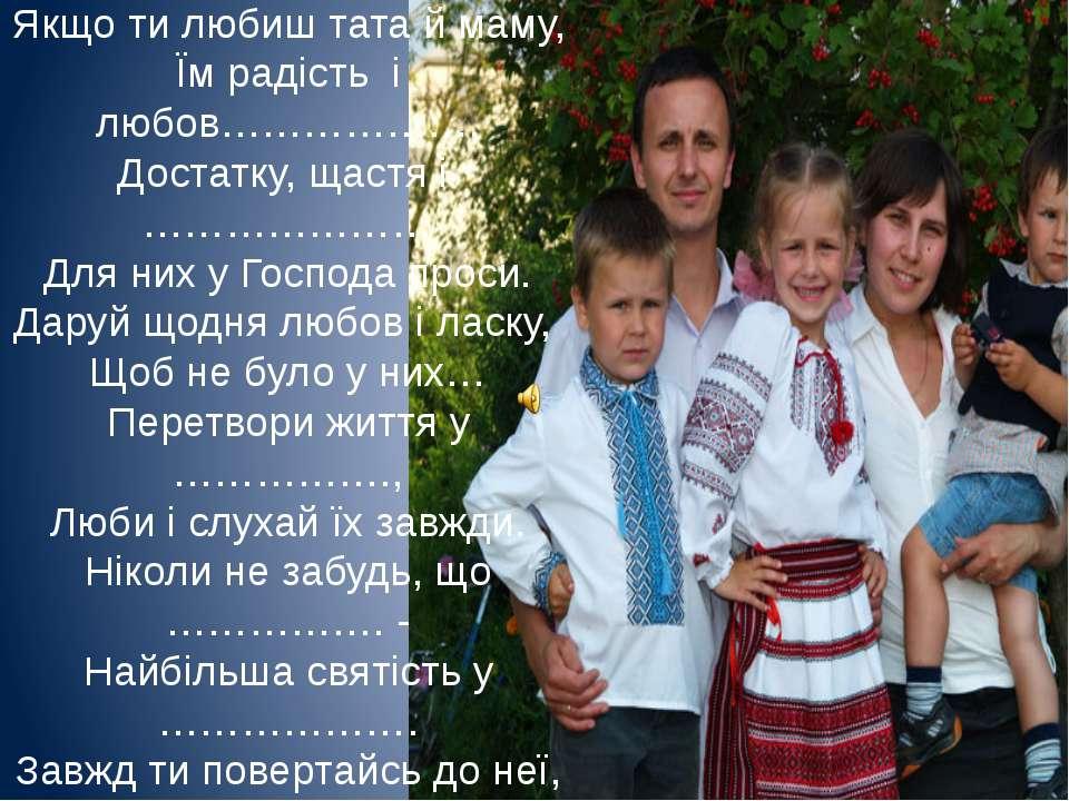 Якщо ти любиш тата й маму, Їм радість і любов………………. Достатку, щастя і ………………...