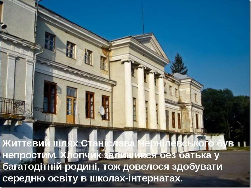 Життєвий шлях Станіслава Чернілевського був непростим. Хлопчик залишився без ...