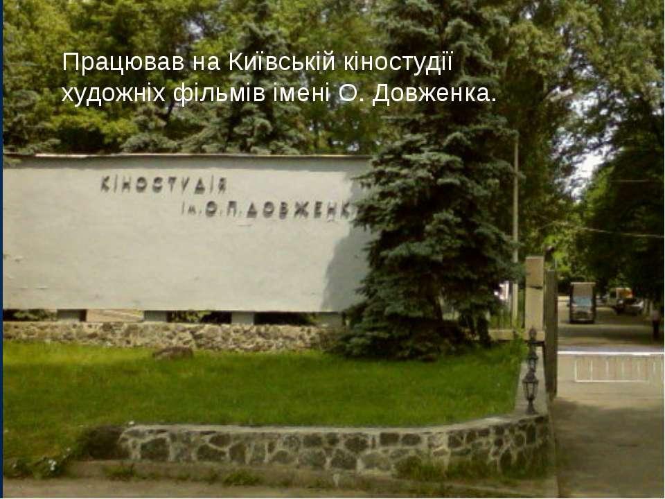 Працював на Київській кіностудії художніх фільмів імені О. Довженка.