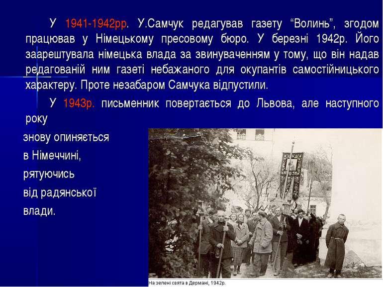 """У 1941-1942рр. У.Самчук редагував газету """"Волинь"""", згодом працював у Німецько..."""