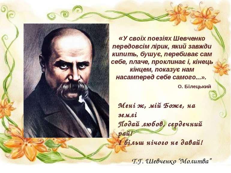 «У своїх поезіях Шевченко передовсім лірик, який завжди кипить, бушує, переби...