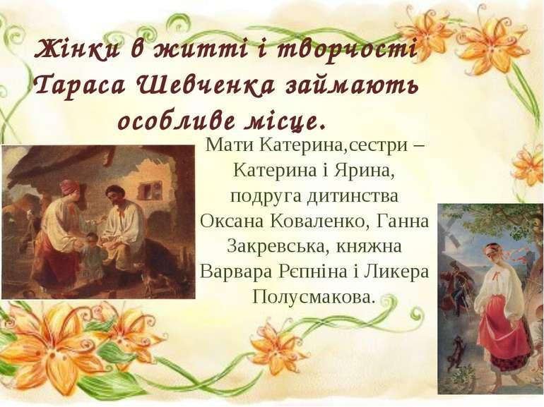 Жінки в житті і творчості Тараса Шевченка займають особливе місце. Мати Катер...