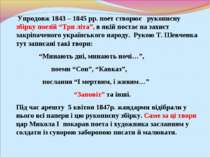 """Упродовж 1843 – 1845 рр. поет створює рукописну збірку поезій """"Три літа"""", в я..."""