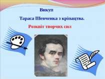 Викуп Тараса Шевченка з кріпацтва. Розквіт творчих сил