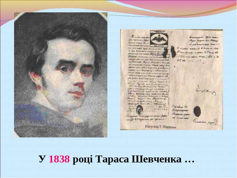 У 1838 році Тараса Шевченка …