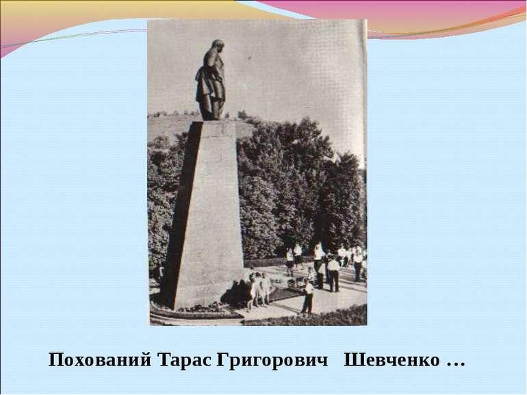 Похований Тарас Григорович Шевченко …