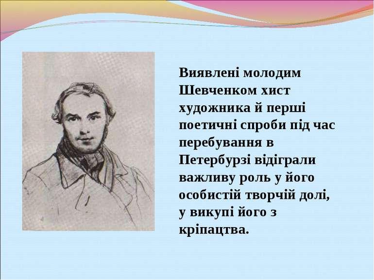 Виявлені молодим Шевченком хист художника й перші поетичні спроби під час пер...