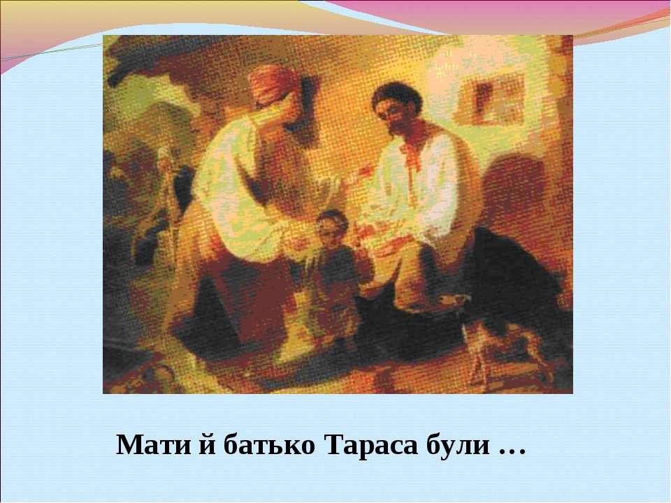 Мати й батько Тараса були …