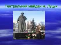 Театральний майдан м. Луцьк