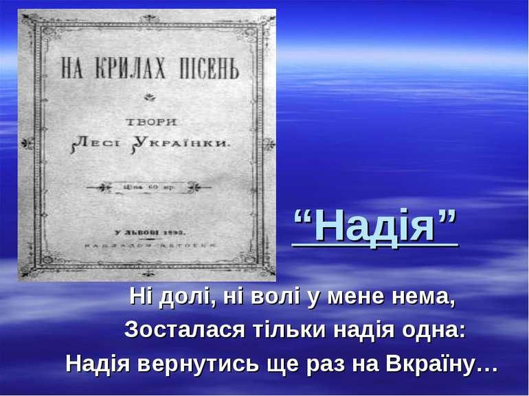 """""""Надія"""" Ні долі, ні волі у мене нема, Зосталася тільки надія одна: Надія верн..."""