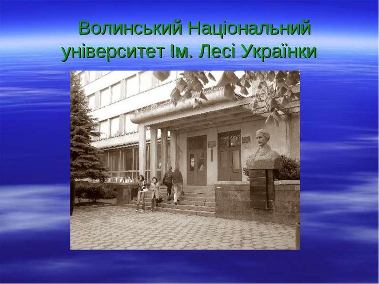 Волинський Національний університет Ім. Лесі Українки