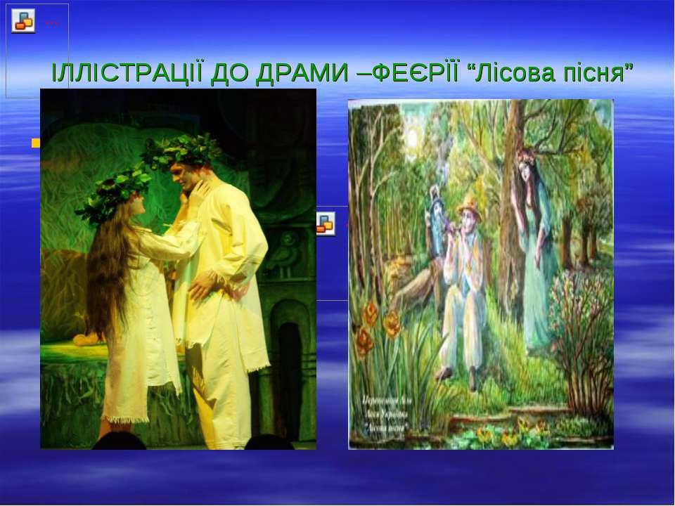 """ІЛЛІСТРАЦІЇ ДО ДРАМИ –ФЕЄРЇЇ """"Лісова пісня"""""""