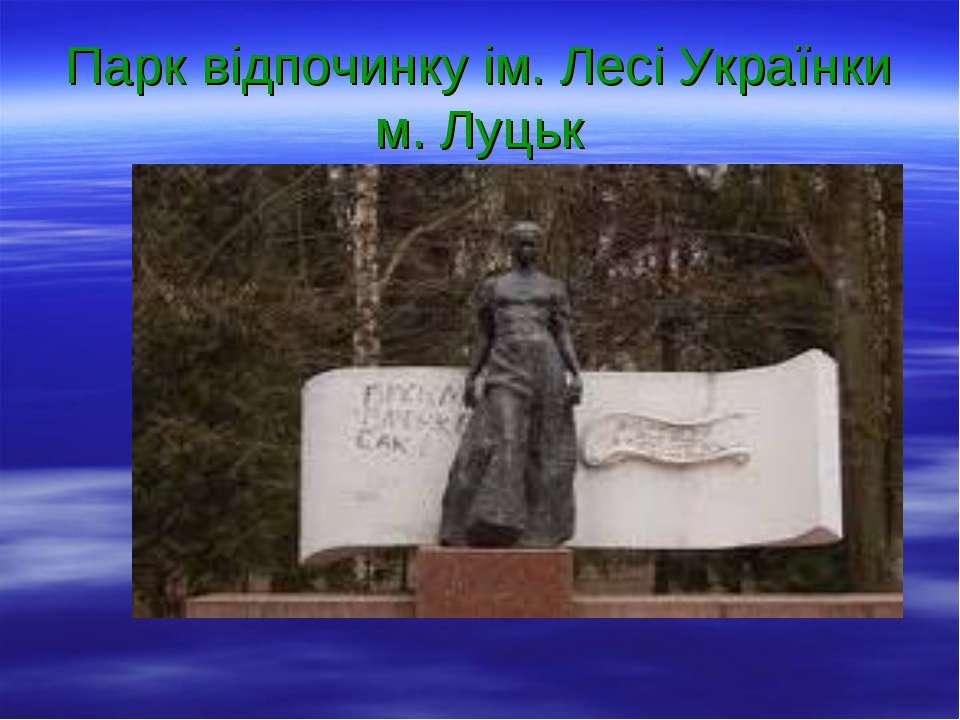 Парк відпочинку ім. Лесі Українки м. Луцьк