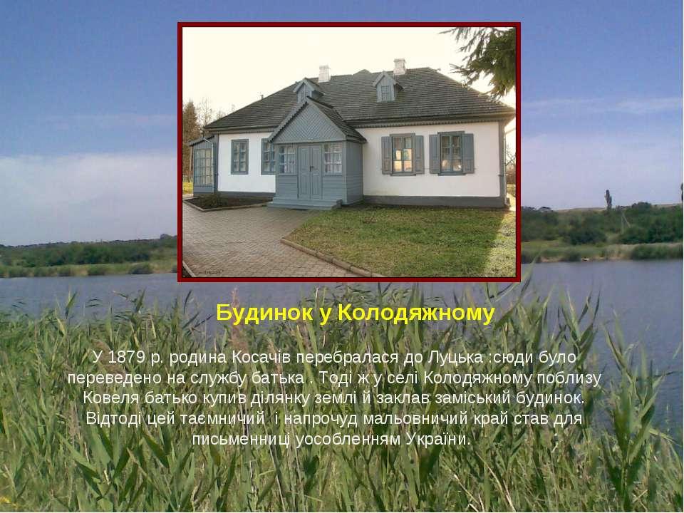 У 1879 р. родина Косачів перебралася до Луцька :сюди було переведено на служб...