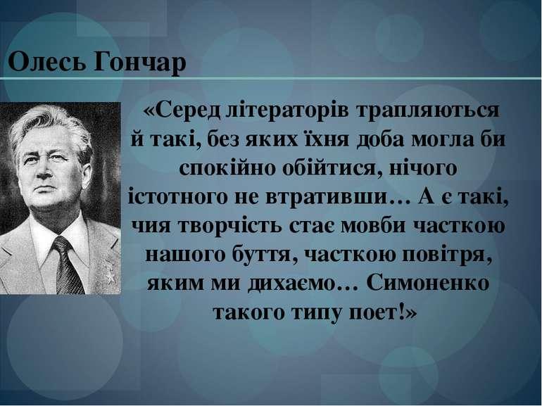 Олесь Гончар «Серед літераторів трапляються й такі, без яких їхня доба могла ...