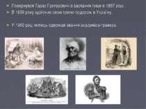 Повернувся Тарас Григорович із заслання лише в 1857 році. В 1859 року здійсни...