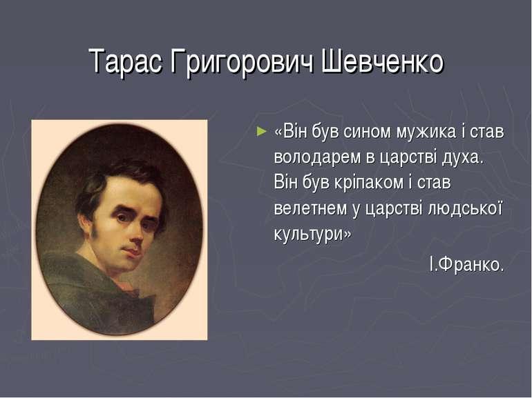 Тарас Григорович Шевченко «Він був сином мужика і став володарем в царстві ду...