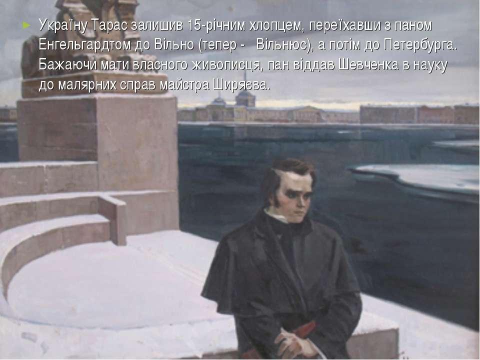 Україну Тарас залишив 15-річним хлопцем, переїхавши з паном Енгельгардтом до ...