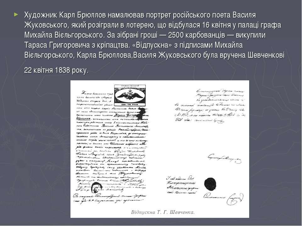 Художник Карл Брюллов намалював портрет російського поета Василя Жуковського,...