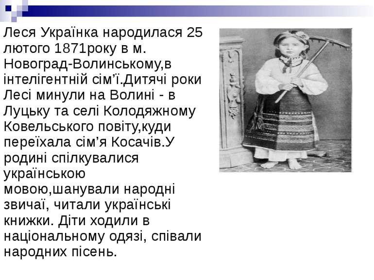Леся Українка народилася 25 лютого 1871року в м. Новоград-Волинському,в інтел...