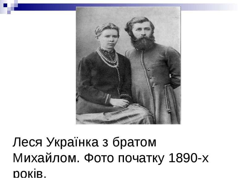Леся Українка з братом Михайлом. Фото початку 1890-х років.