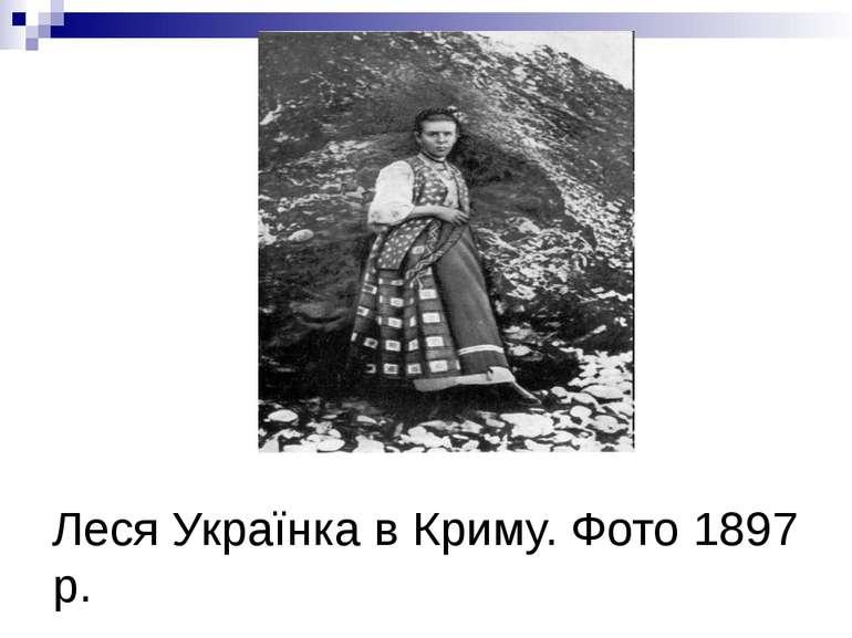 Леся Українка в Криму. Фото 1897 р.