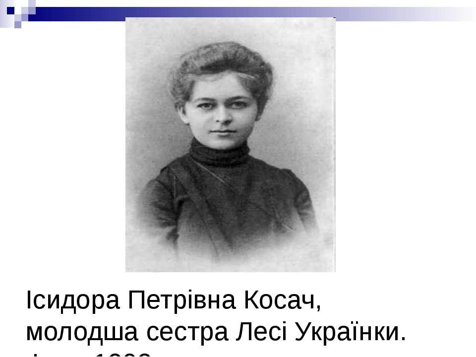 Ісидора Петрівна Косач, молодша сестра Лесі Українки. Фото 1903 р.