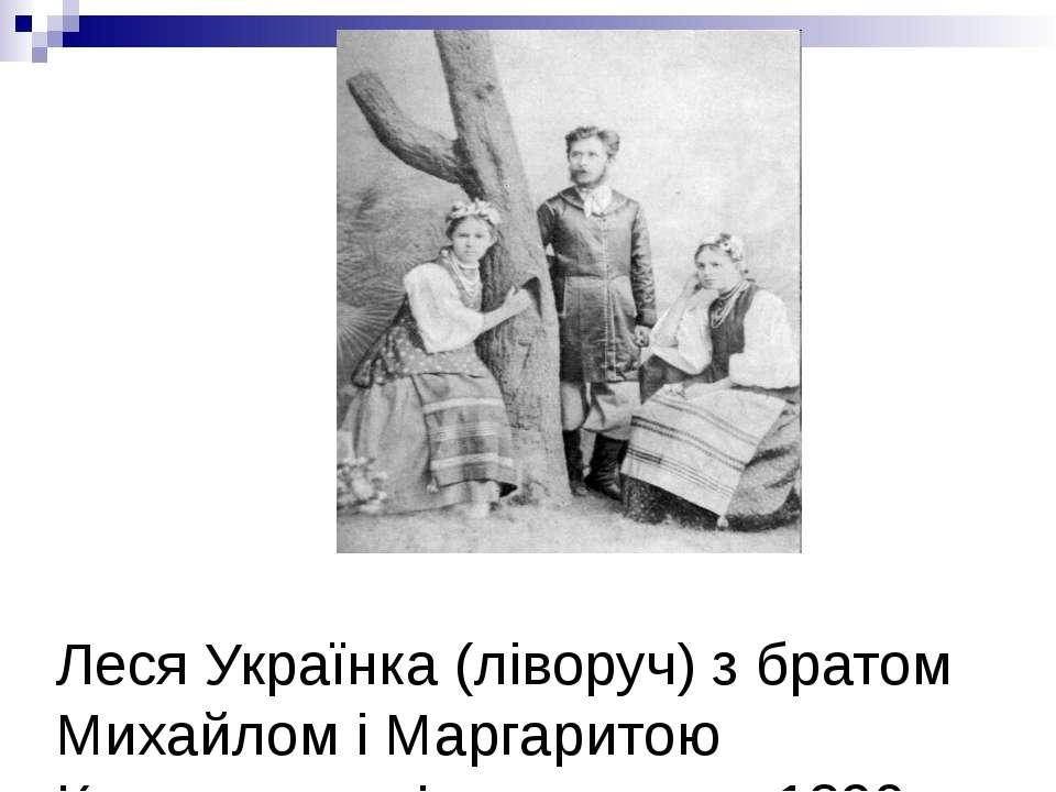 Леся Українка (ліворуч) з братом Михайлом і Маргаритою Комаровою. Фото початк...